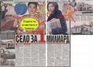 Статията