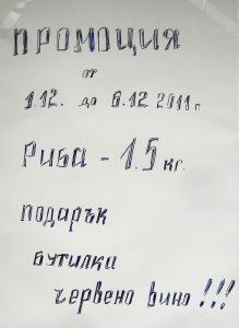 Промоция от 01.12 до 06.12.2011 от Виби