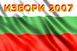Избори 2007 - из архива на изборите в България
