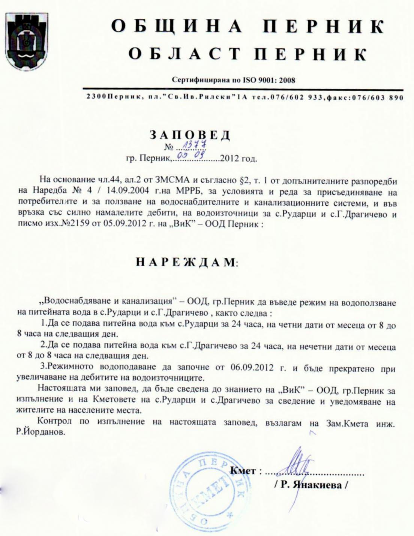 Факсимилие от заповедта на кмета на Перник за режима на водата в Драгичево